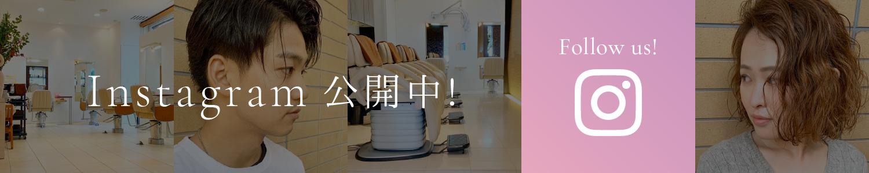 INSTAGRAM公開中!