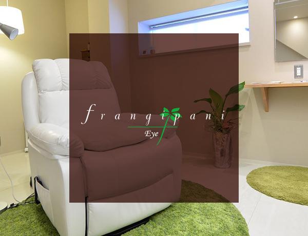 アイラッシュサロン フランジパニ -ガーデン-