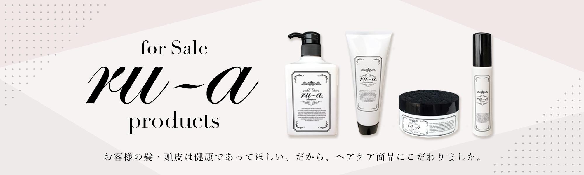 For Sale ru-a お客様の髪・頭皮は健康であってほしい。だから、ヘアケア商品にこだわりました。