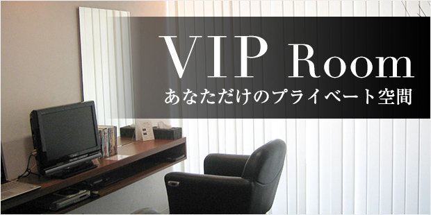 VIPルーム あなただけのプライベート空間