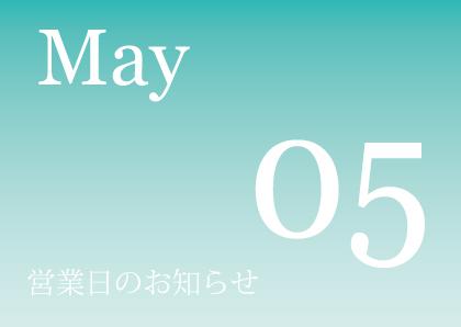 5月営業のお知らせ。
