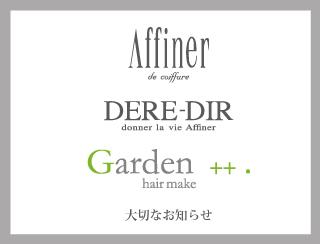 Affiner・DERE-DIR・Garden++.より営業内容変更のお知らせ。