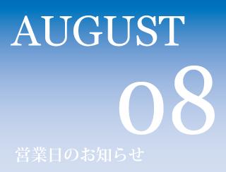 8月営業のお知らせ。