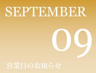 9月営業のお知らせ。