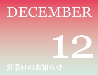 12月営業のお知らせ。