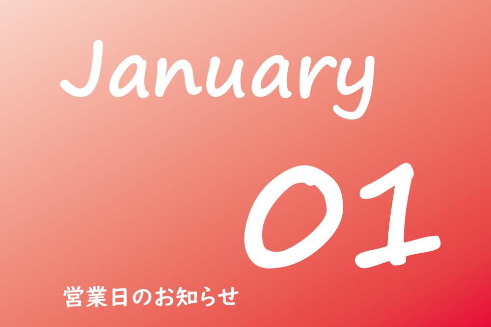 1月営業のお知らせ。