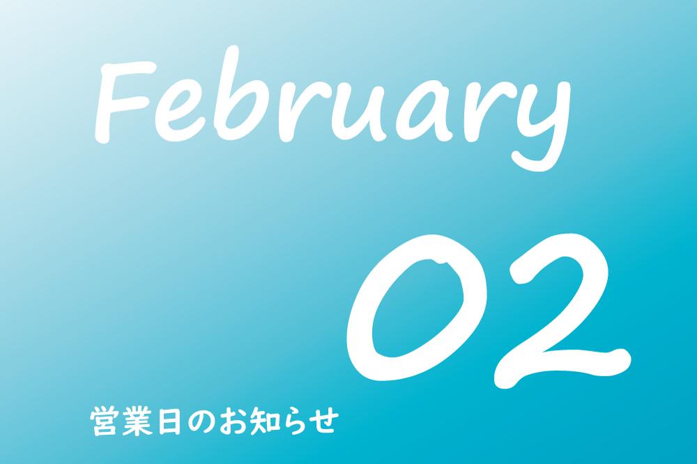 2月営業のお知らせ。