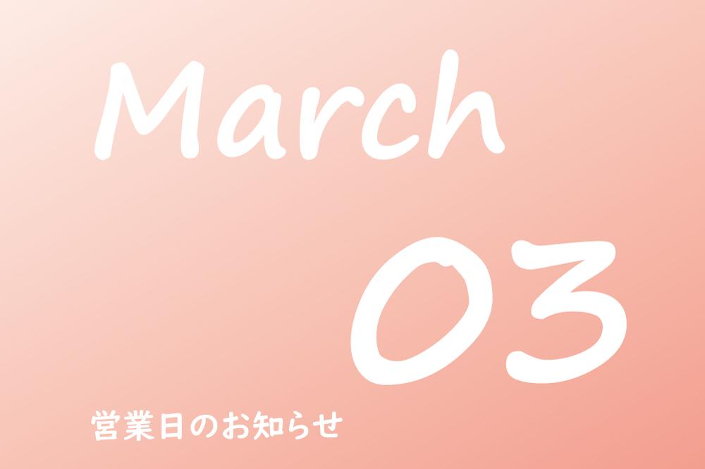 3月営業のお知らせ。