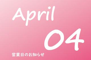 4月営業のお知らせ。