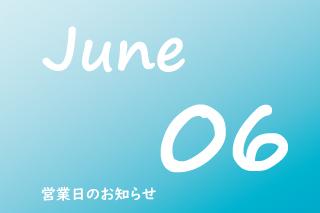 6月営業のお知らせ。