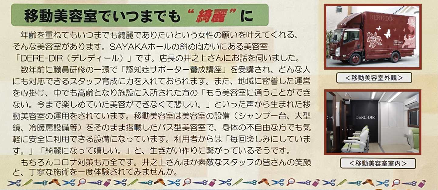 大阪狭山市の情報誌に掲載していただきました!