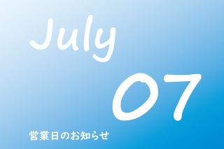 7月営業のお知らせ。