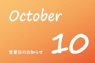 10月営業のお知らせ。